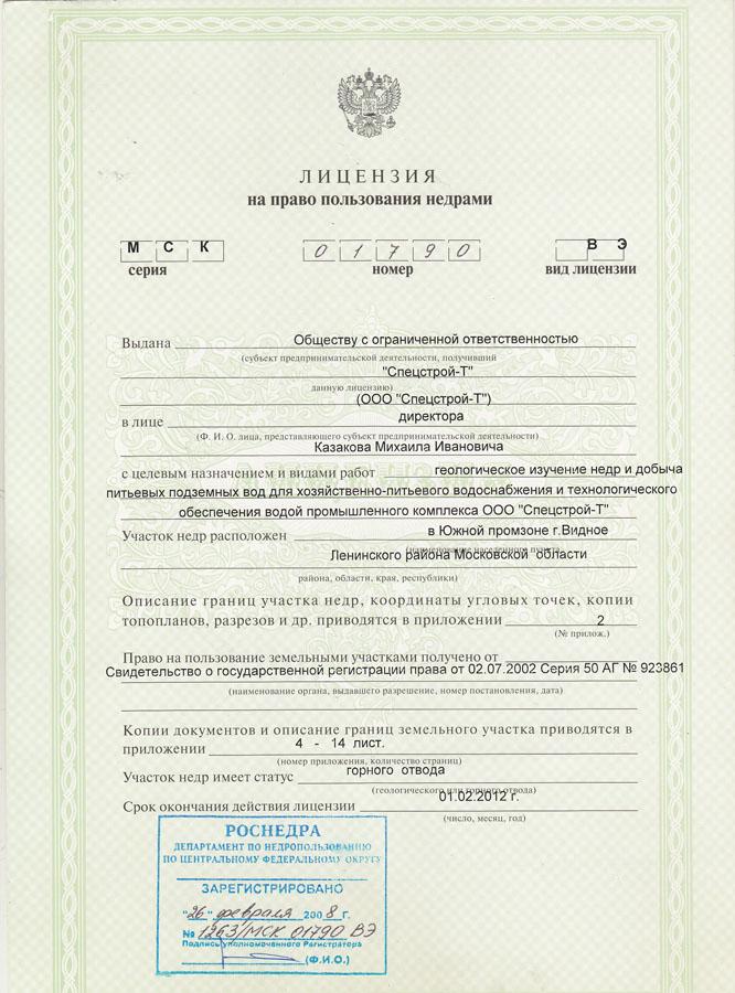 паспорт артезианской скважины образец - фото 5